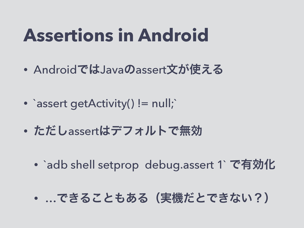 Assertions in Android • AndroidͰ͸Javaͷassertจ͕࢖...