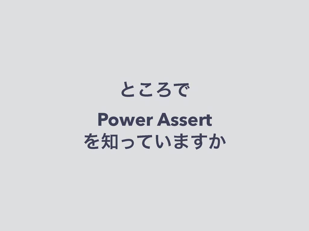 ͱ͜ΖͰ Power Assert Λ͍ͬͯ·͔͢