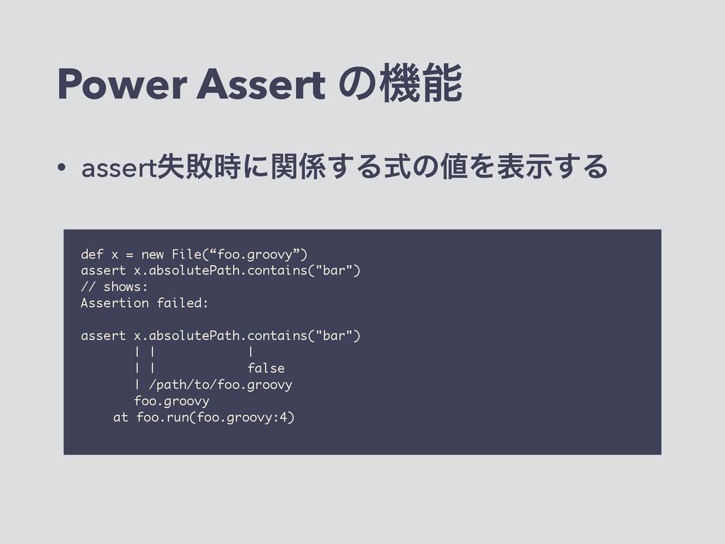 Power Assert ͷػ • assertࣦഊʹؔ͢ΔࣜͷΛදࣔ͢Δ def x...