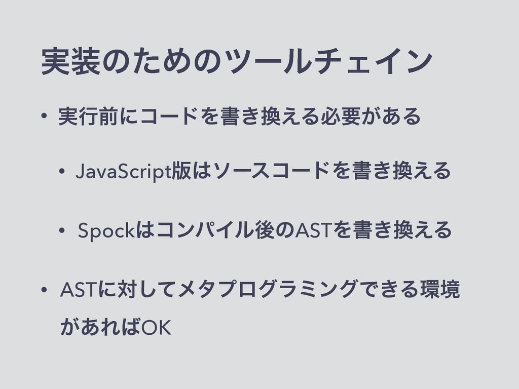 ࣮ͷͨΊͷπʔϧνΣΠϯ • ࣮ߦલʹίʔυΛॻ͖͑Δඞཁ͕͋Δ • JavaScript...