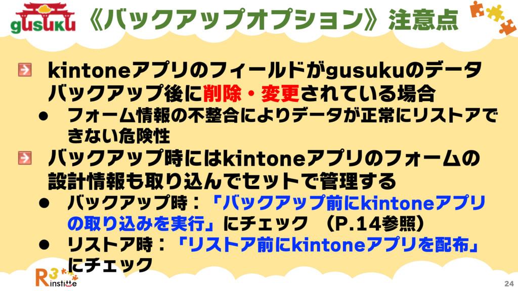 《バックアップオプション》注意点 24 kintoneアプリのフィールドがgusukuのデータ...