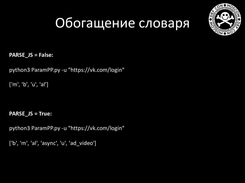 Обогащение словаря PARSE_JS = False: python3 Pa...