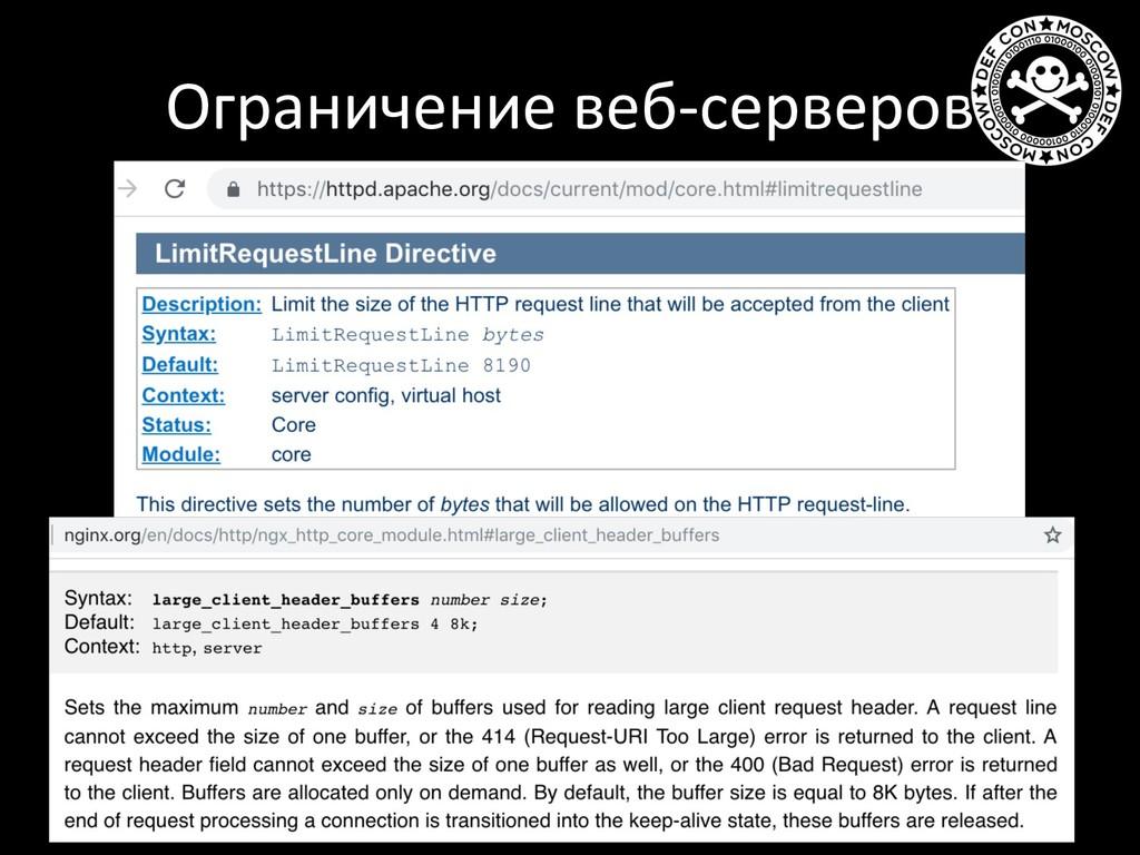 Ограничение веб-серверов