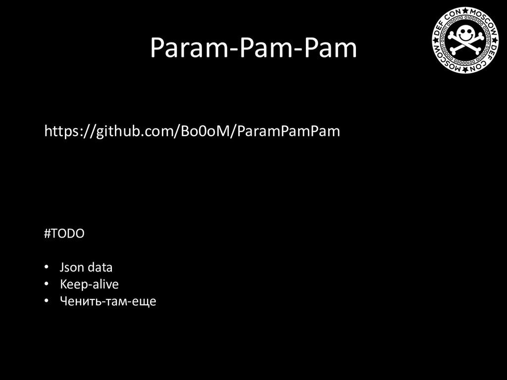 Param-Pam-Pam https://github.com/Bo0oM/ParamPam...