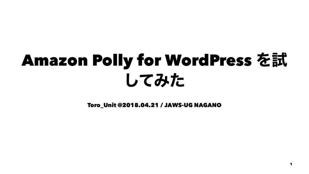 Amazon Polly for WordPress Λࢼ ͯ͠Έͨ Toro_Unit @2...