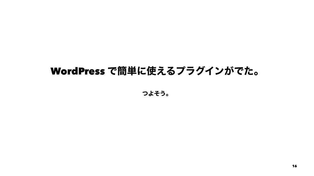 WordPress Ͱ؆୯ʹ͑ΔϓϥάΠϯ͕Ͱͨɻ ͭΑͦ͏ɻ 16