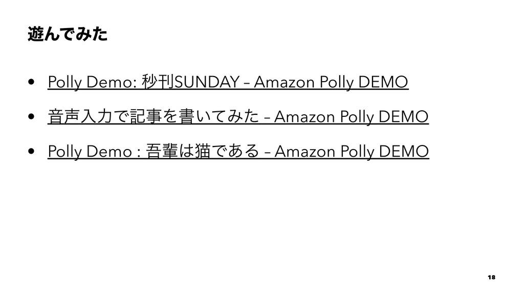 ༡ΜͰΈͨ • Polly Demo: ඵץSUNDAY – Amazon Polly DEM...
