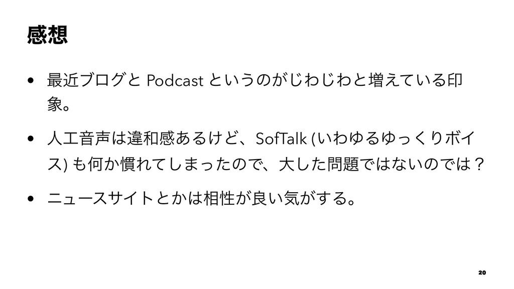 ײ • ࠷ۙϒϩάͱ Podcast ͱ͍͏ͷ͕͡Θ͡Θͱ૿͍͑ͯΔҹ ɻ • ਓԻ...