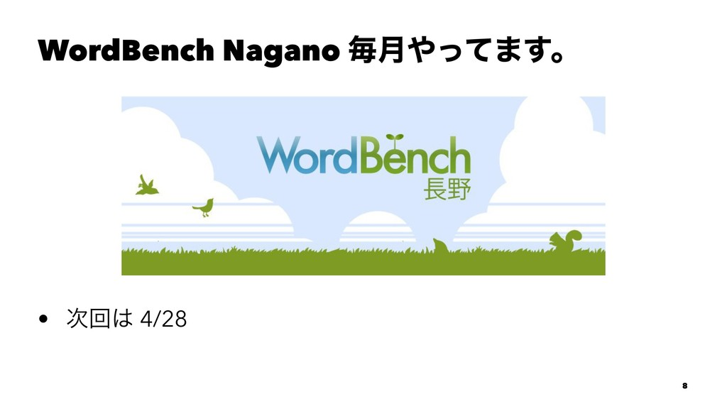 WordBench Nagano ຖ݄ͬͯ·͢ɻ • ճ 4/28 8