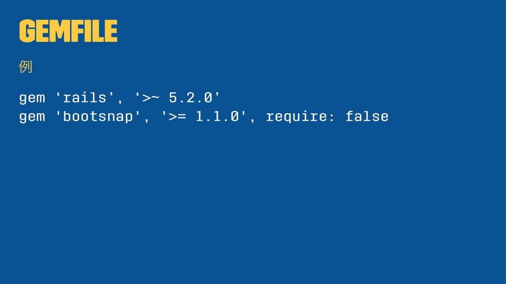 Gemfile ྫ gem 'rails', '>~ 5.2.0' gem 'bootsnap'...