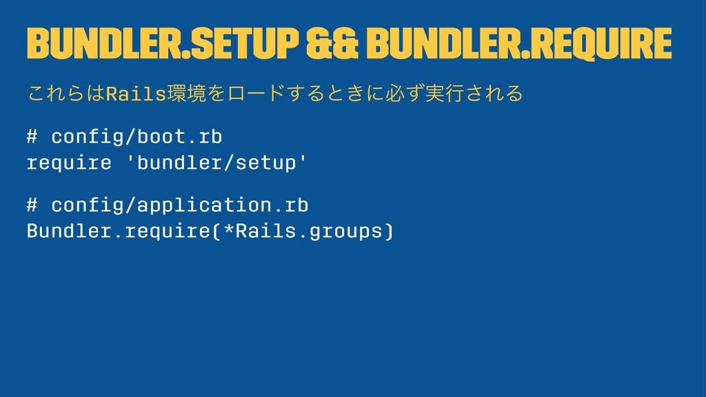 Bundler.setup && Bundler.require ͜ΕΒRailsڥΛϩʔ...