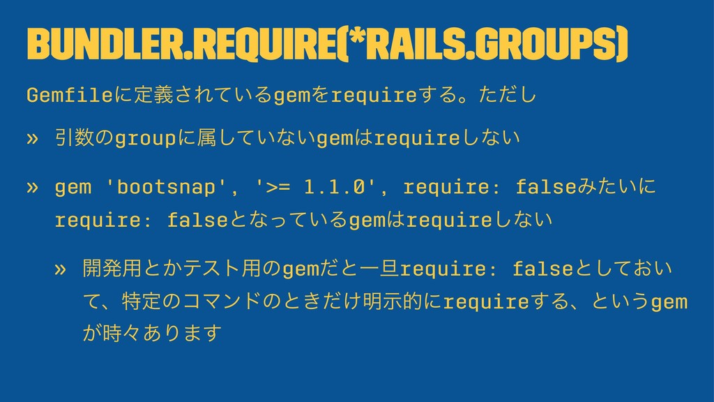 Bundler.require(*Rails.groups) Gemfileʹఆٛ͞Ε͍ͯΔge...