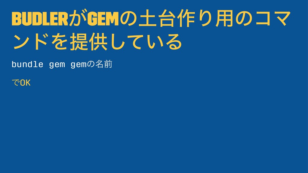 budler͕gemͷ࡞Γ༻ͷίϚ ϯυΛఏڙ͍ͯ͠Δ bundle gem gemͷ໊લ...