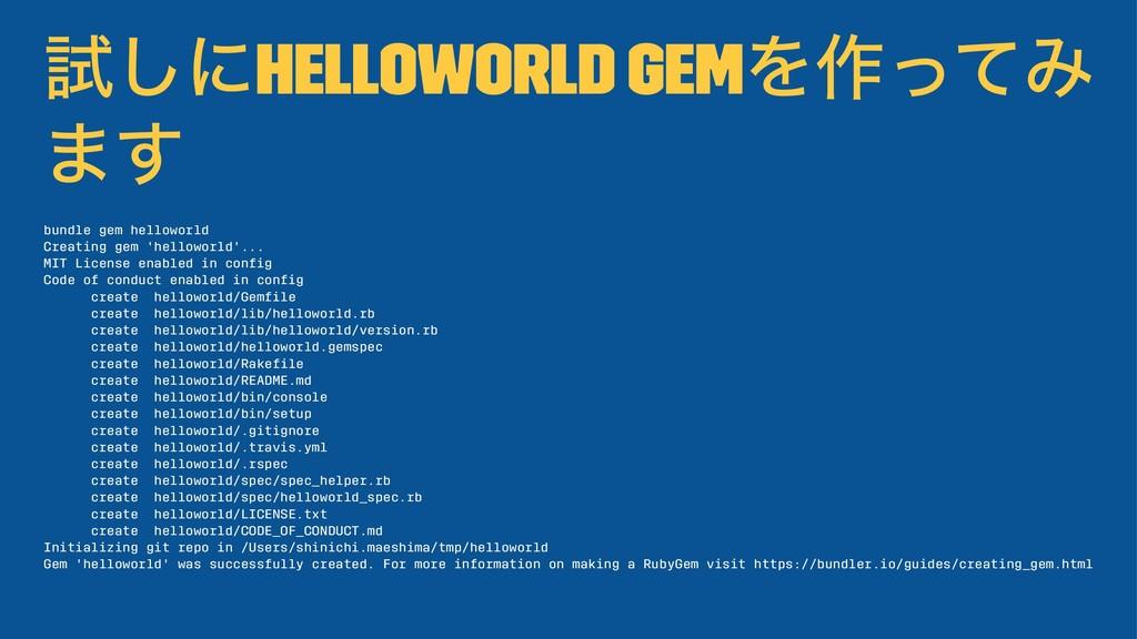 ࢼ͠ʹhelloworld gemΛ࡞ͬͯΈ ·͢ bundle gem helloworld...