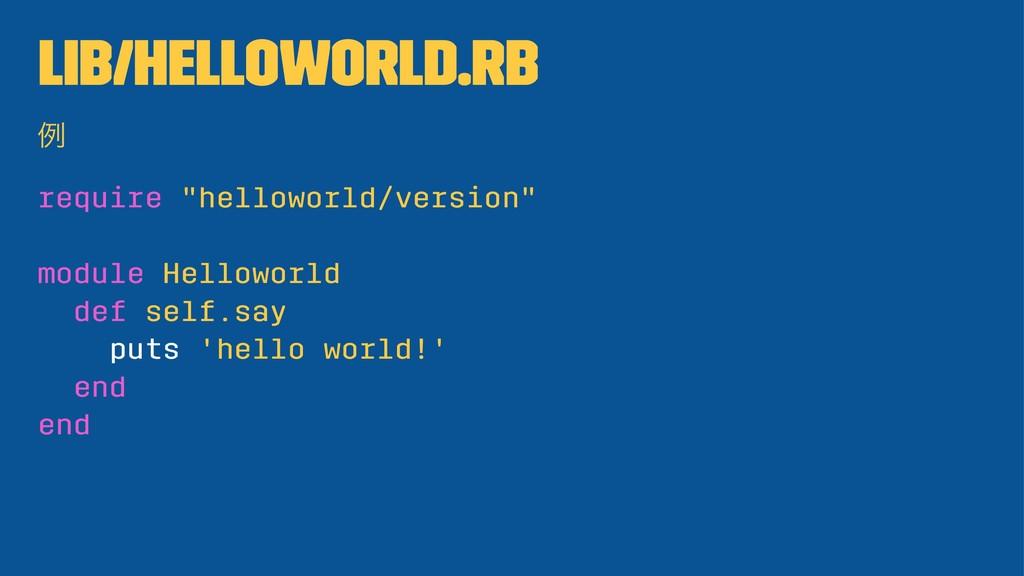"lib/helloworld.rb ྫ require ""helloworld/version..."