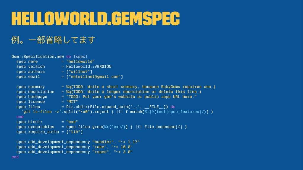 helloworld.gemspec ྫɻҰ෦লུͯ͠·͢ Gem::Specification...
