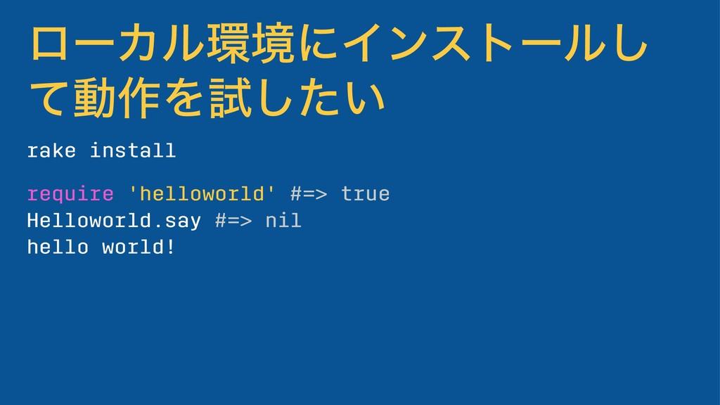 ϩʔΧϧڥʹΠϯετʔϧ͠ ͯಈ࡞Λࢼ͍ͨ͠ rake install require 'h...