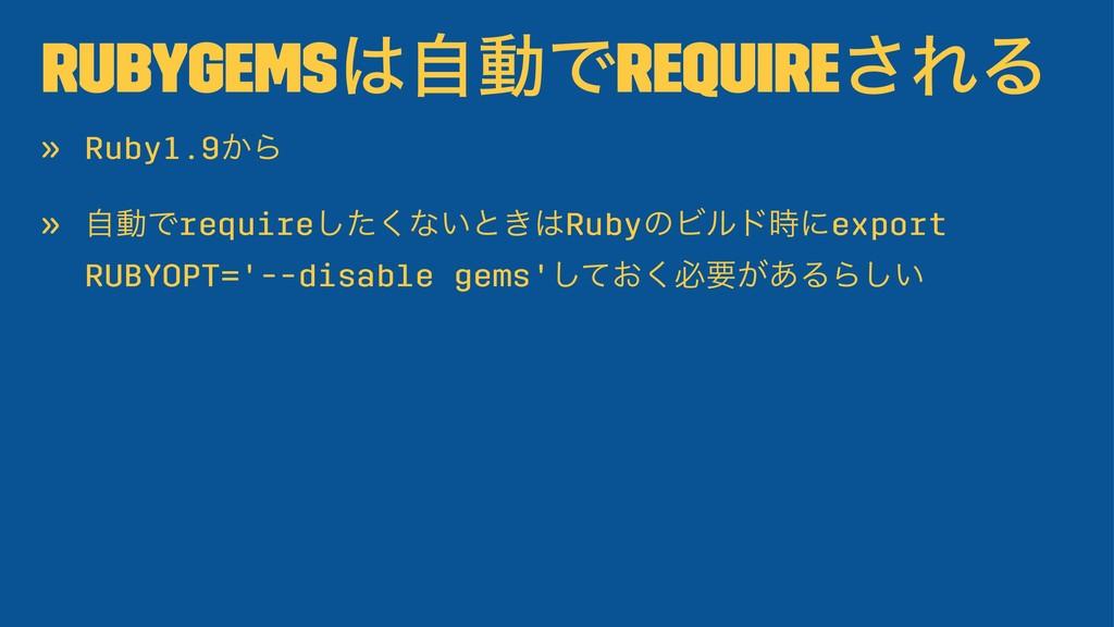 rubygemsࣗಈͰrequire͞ΕΔ » Ruby1.9͔Β » ࣗಈͰrequire...