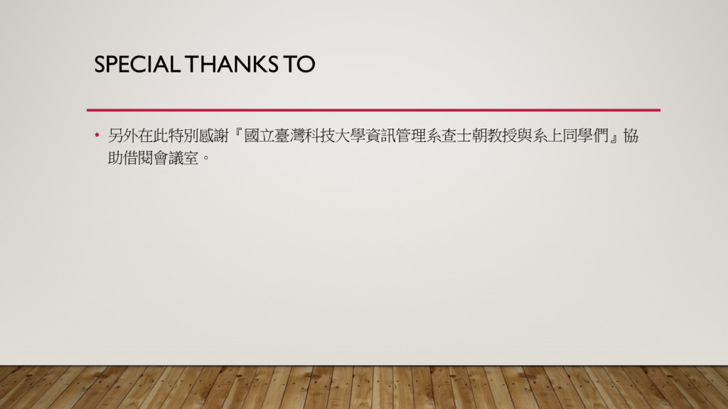 """SPECIAL THANKS TO •  %""""'$ !..."""