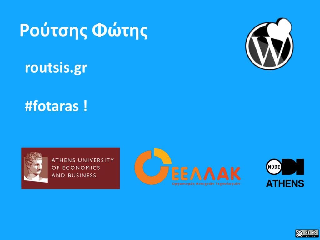 Ρούτσης Φώτης routsis.gr #fotaras !