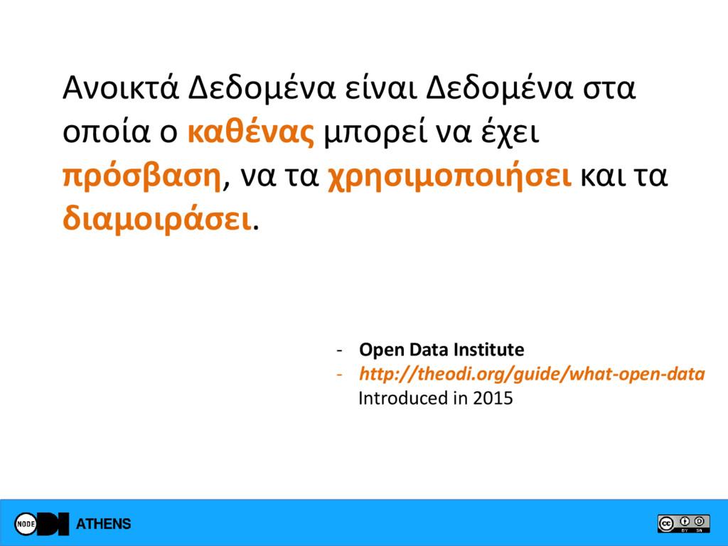 Ανοικτά Δεδομένα είναι Δεδομένα στα οποία ο καθ...