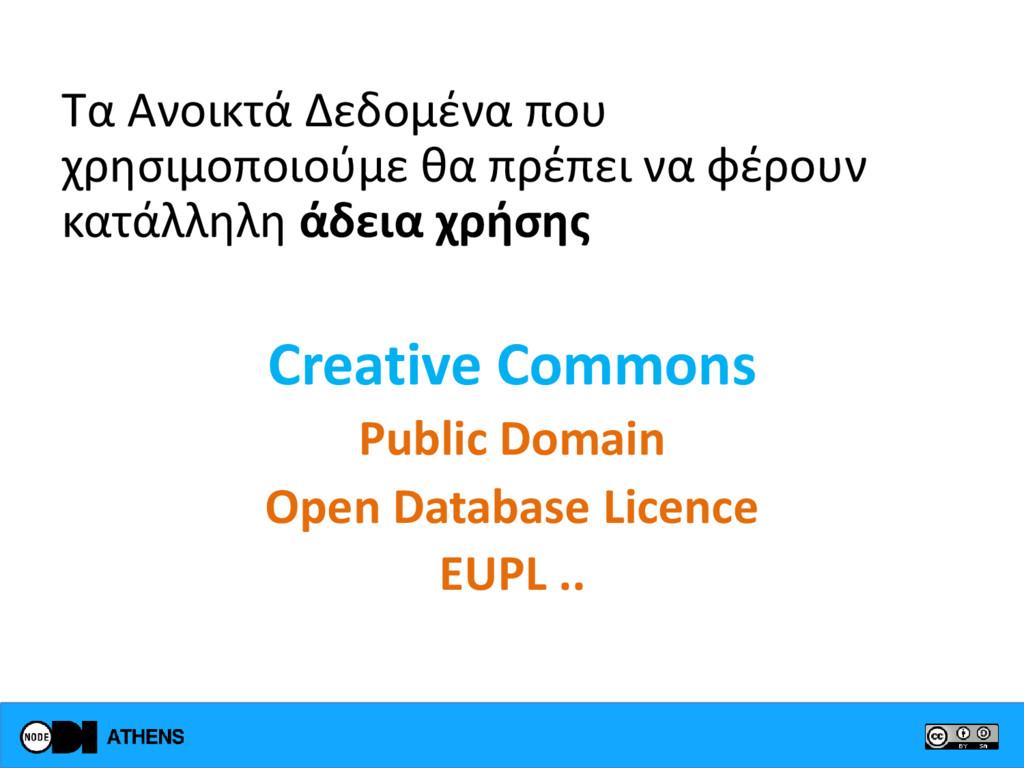 Τα Ανοικτά Δεδομένα που χρησιμοποιούμε θα πρέπε...