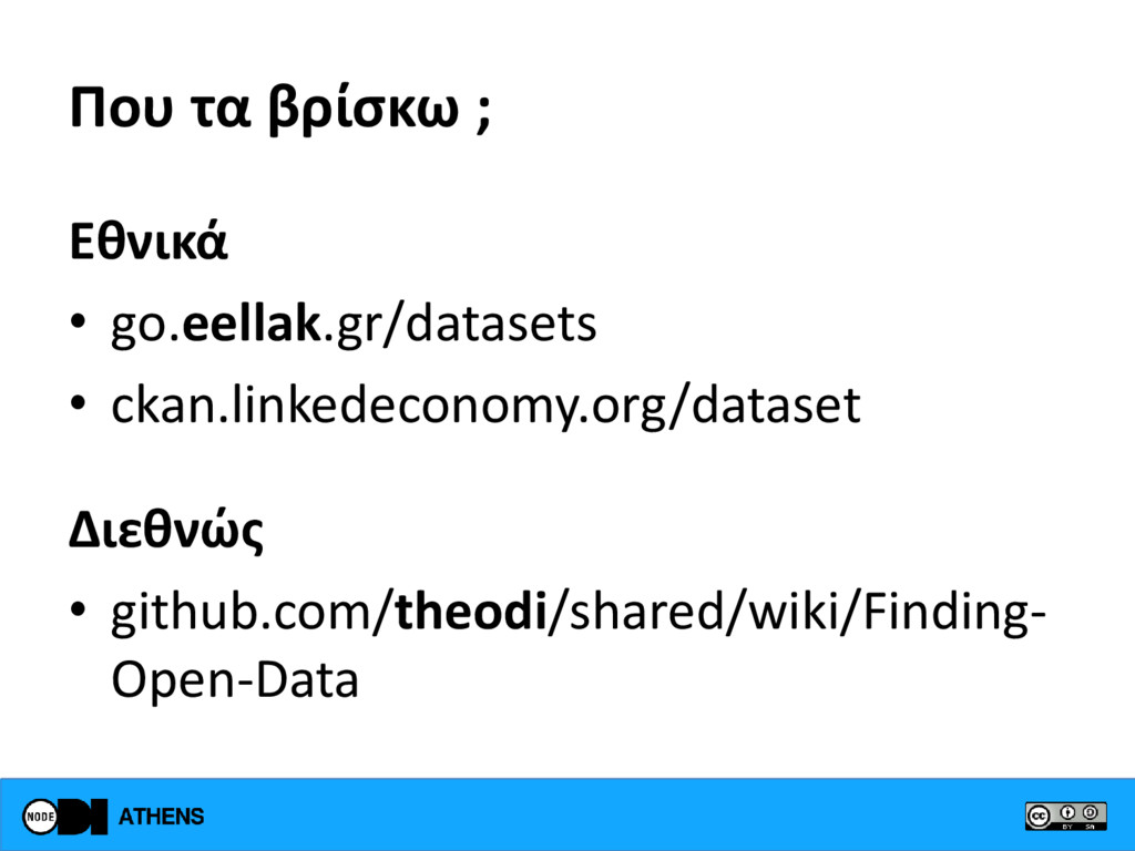 Που τα βρίσκω ; Εθνικά • go.eellak.gr/datasets ...