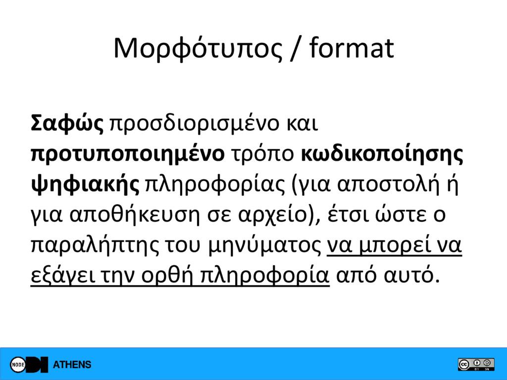 Μορφότυπος / format Σαφώς προσδιορισμένο και πρ...