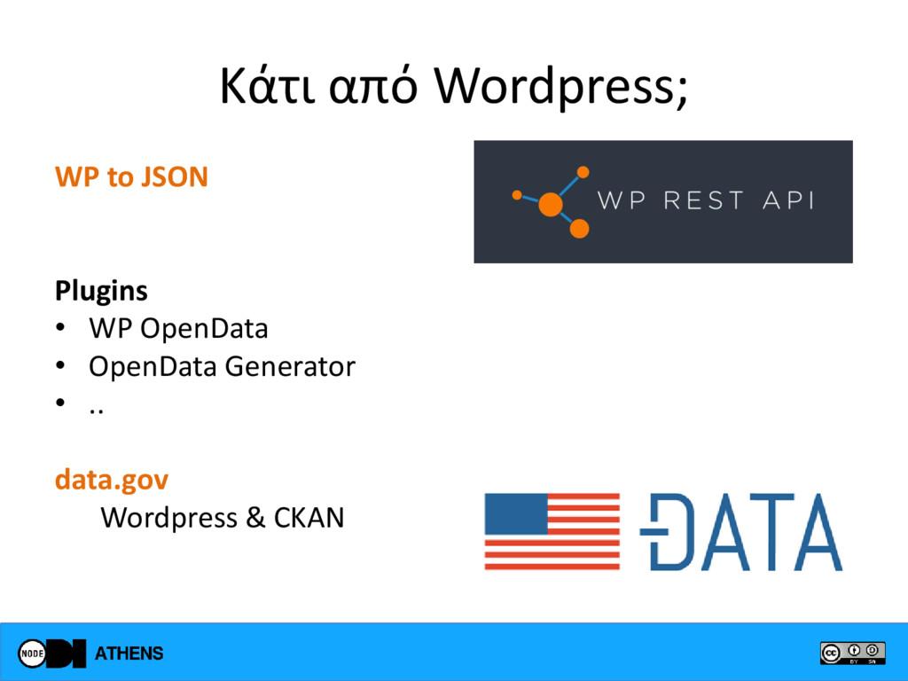 Κάτι από Wordpress; WP to JSON Plugins • WP Ope...