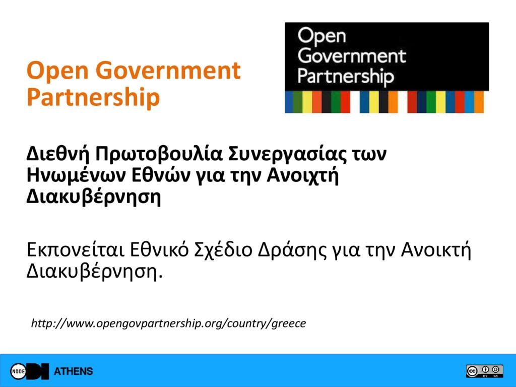 Open Government Partnership Διεθνή Πρωτοβουλία ...