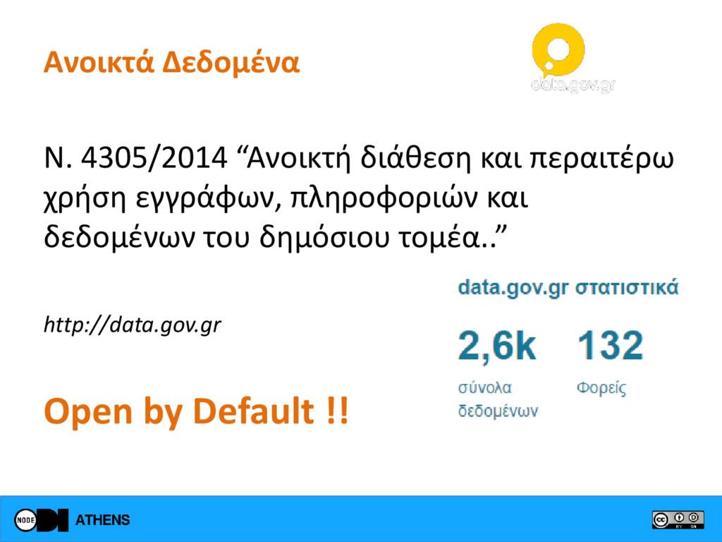 """Ανοικτά Δεδομένα Ν. 4305/2014 """"Ανοικτή διάθεση ..."""