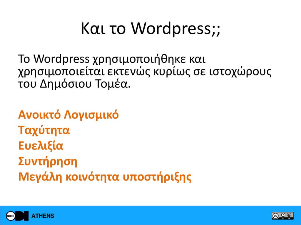 Και το Wordpress;; Το Wordpress χρησιμοποιήθηκε...
