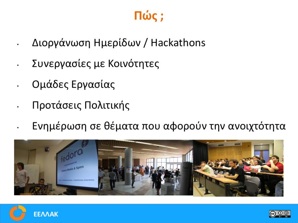 • Διοργάνωση Ημερίδων / Hackathons • Συνεργασίε...