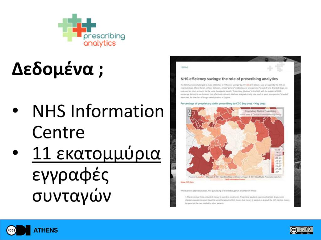 Δεδομένα ; • NHS Information Centre • 11 εκατομ...