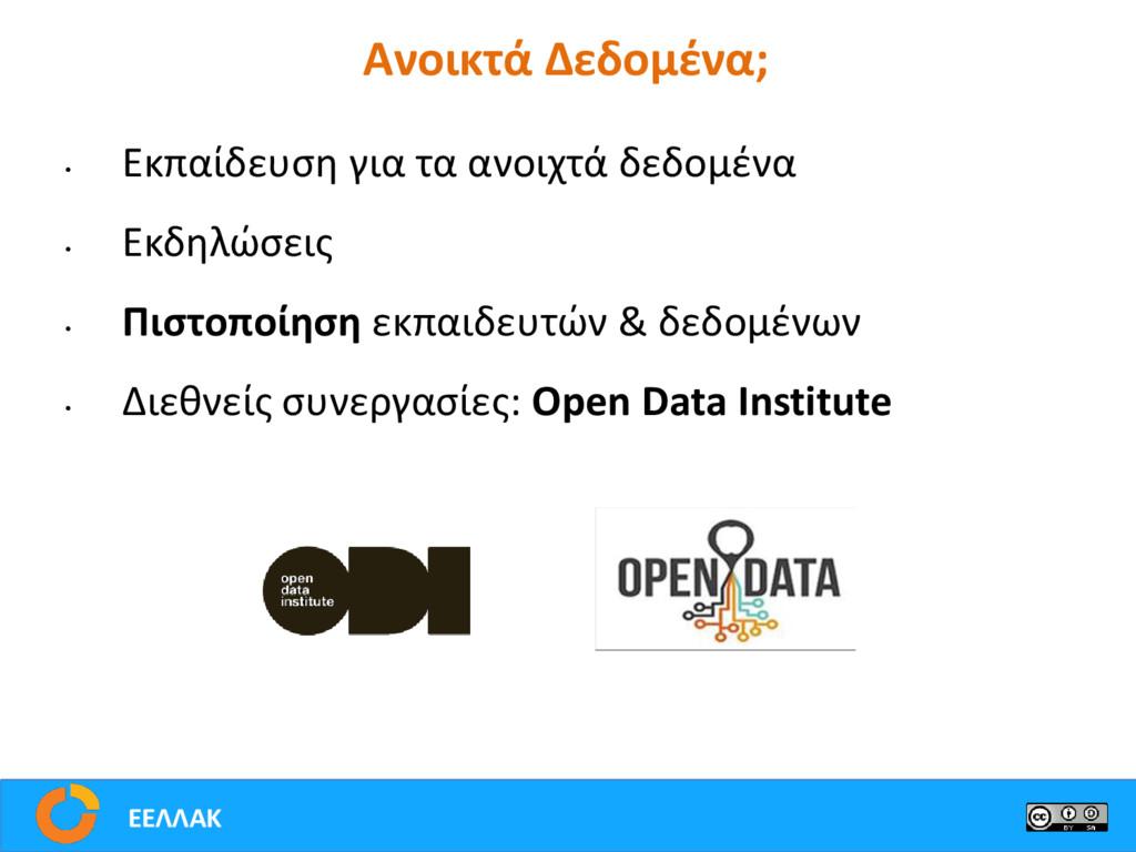 • Εκπαίδευση για τα ανοιχτά δεδομένα • Εκδηλώσε...
