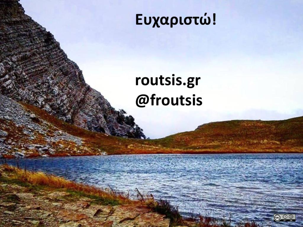 Ευχαριστώ! routsis.gr @froutsis