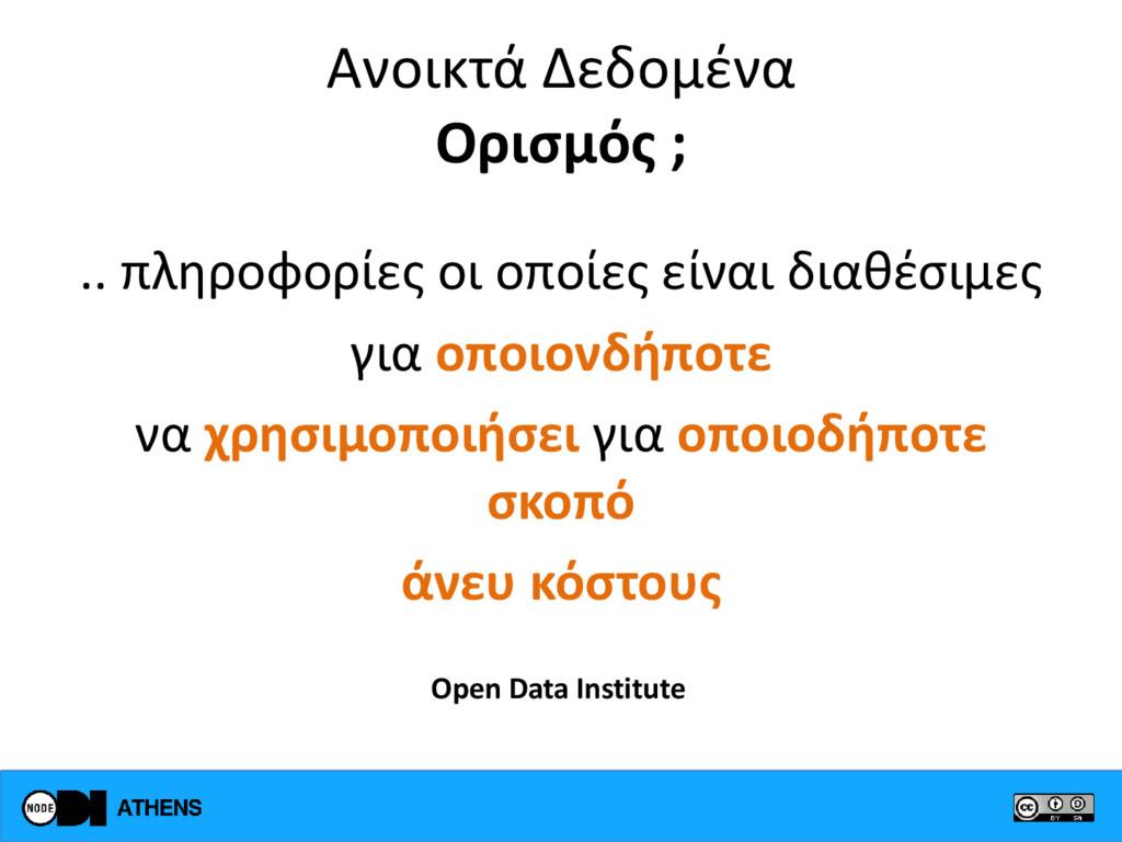 Ανοικτά Δεδομένα Ορισμός ; .. πληροφορίες οι οπ...