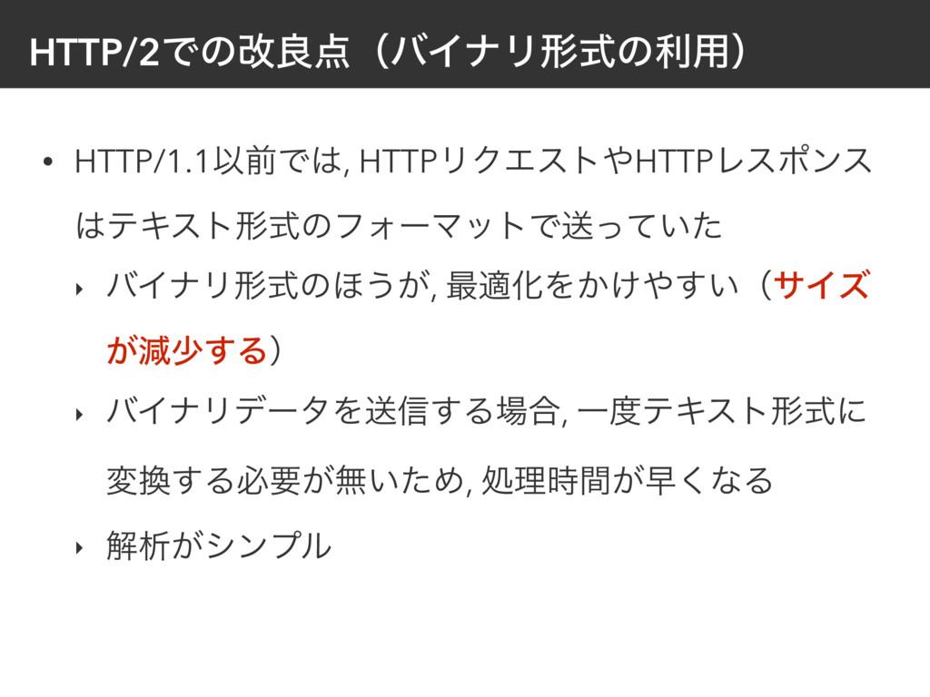 HTTP/2ͰͷվྑʢόΠφϦܗࣜͷར༻ʣ • HTTP/1.1ҎલͰ, HTTPϦΫΤε...