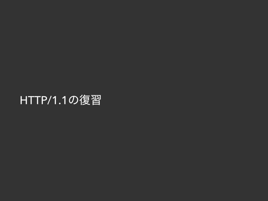 HTTP/1.1ͷ෮श