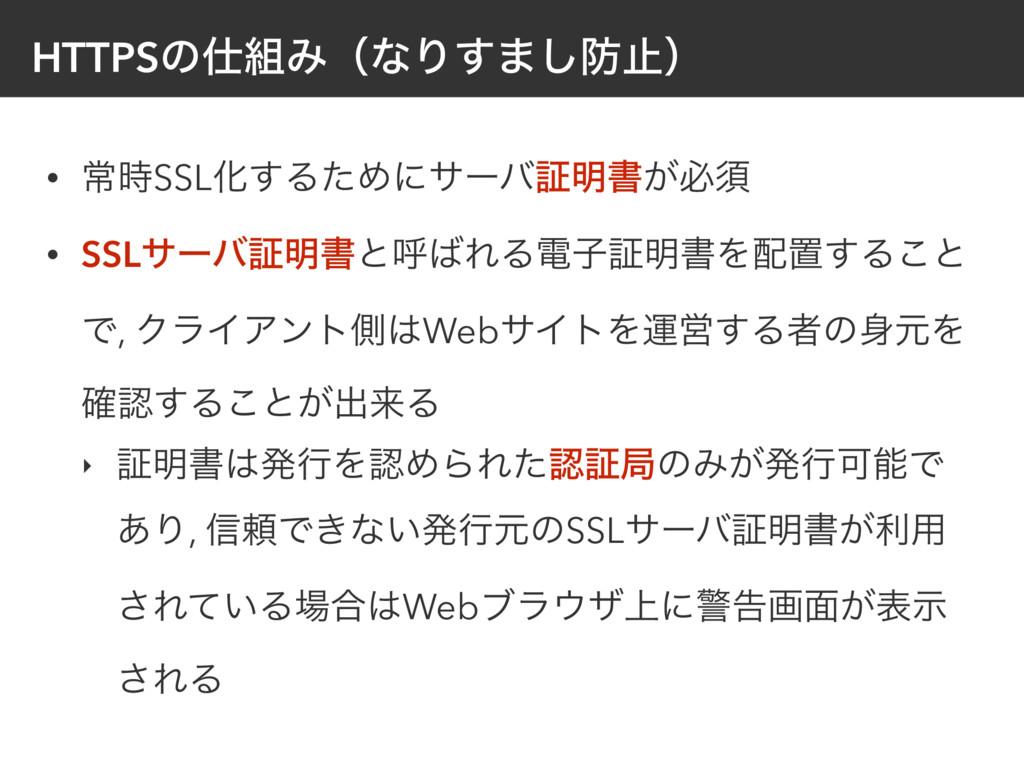 HTTPSͷΈʢͳΓ͢·͠ࢭʣ • ৗSSLԽ͢ΔͨΊʹαʔόূ໌ॻ͕ඞਢ • SSL...