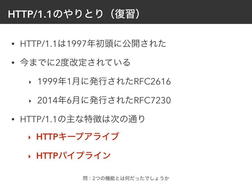 HTTP/1.1ͷΓͱΓʢ෮शʣ • HTTP/1.11997ॳ಄ʹެ։͞Εͨ • ࠓ·...