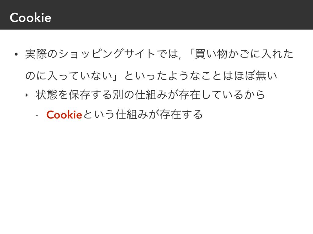 Cookie • ࣮ࡍͷγϣοϐϯάαΠτͰ, ʮങ͍͔͝ʹೖΕͨ ͷʹೖ͍ͬͯͳ͍ʯͱ͍...