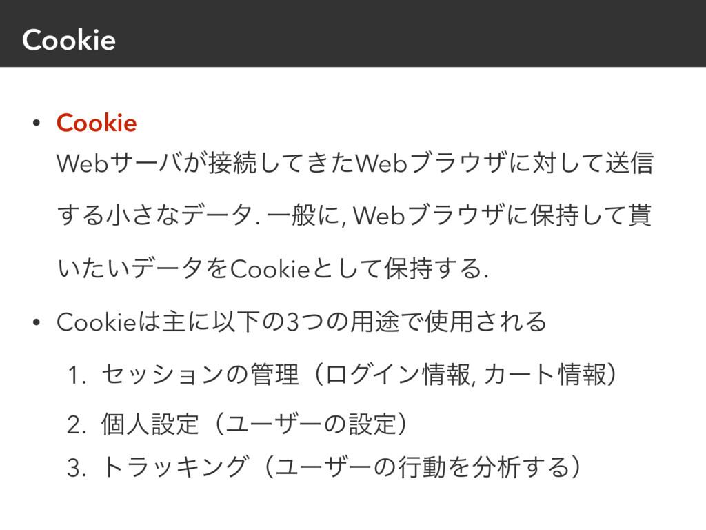 Cookie • Cookie Webαʔό͕ଓ͖ͯͨ͠Webϒϥβʹରͯ͠ૹ৴ ͢Δখ...
