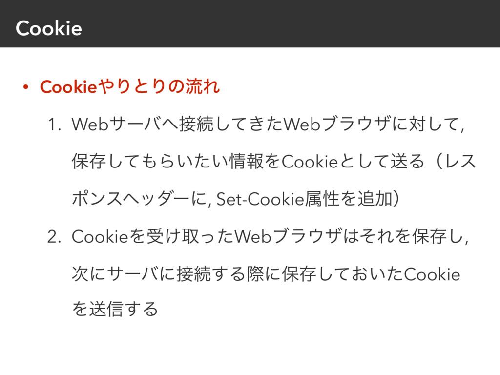 Cookie • CookieΓͱΓͷྲྀΕ 1. Webαʔόଓ͖ͯͨ͠Webϒϥβʹ...
