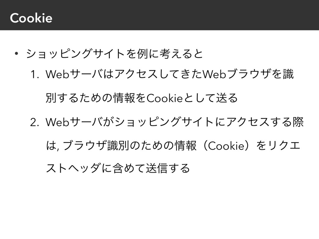 Cookie • γϣοϐϯάαΠτΛྫʹߟ͑Δͱ 1. WebαʔόΞΫηε͖ͯͨ͠Web...