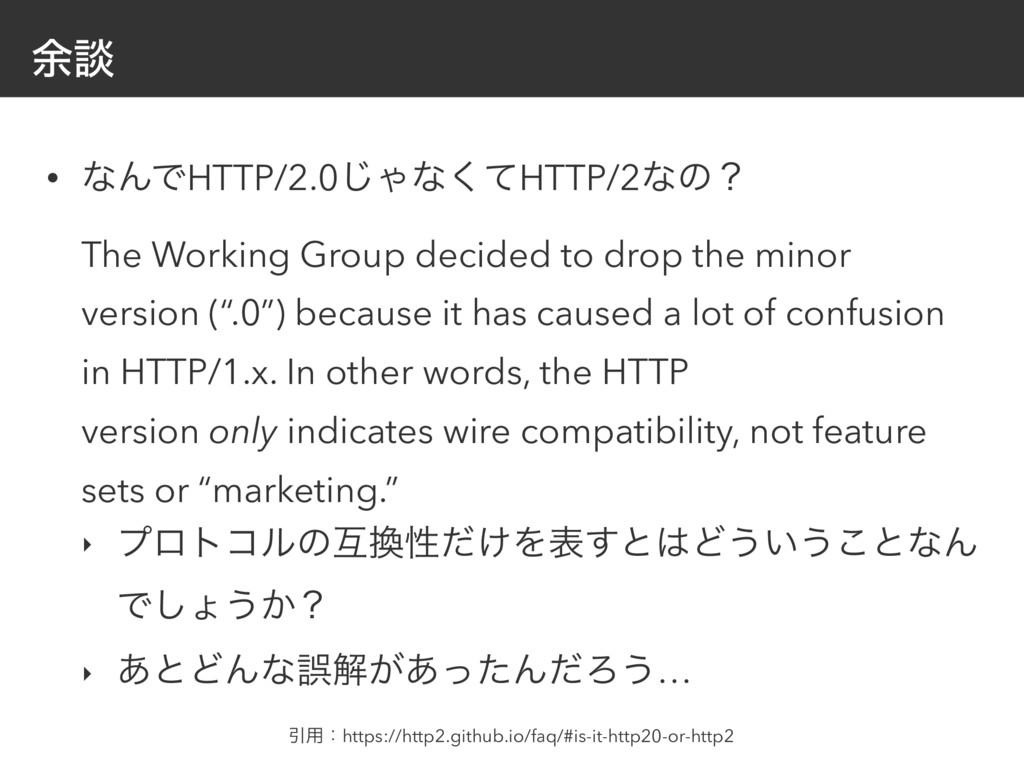 ༨ஊ • ͳΜͰHTTP/2.0͡Όͳͯ͘HTTP/2ͳͷʁ The Working Gro...