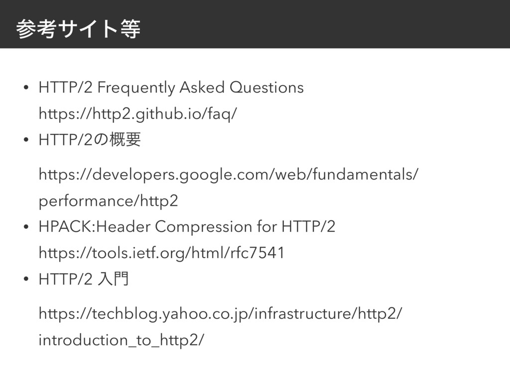 ࢀߟαΠτ౳ • HTTP/2 Frequently Asked Questions