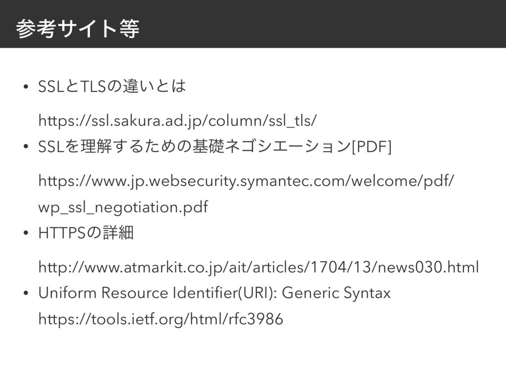 ߟαΠτ • SSLͱTLSͷҧ͍ͱ https://ssl.sakura.ad.jp...