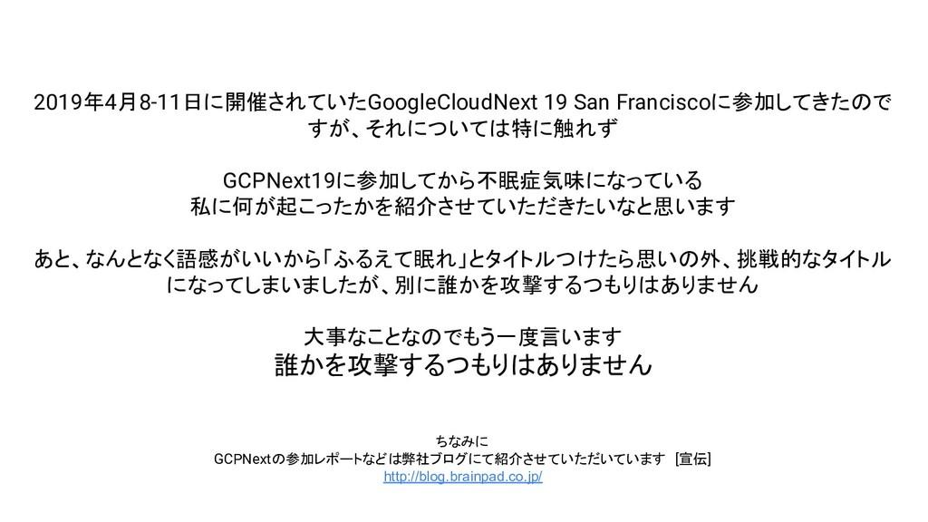 2019年4月8-11日に開催されていたGoogleCloudNext 19 San Fran...