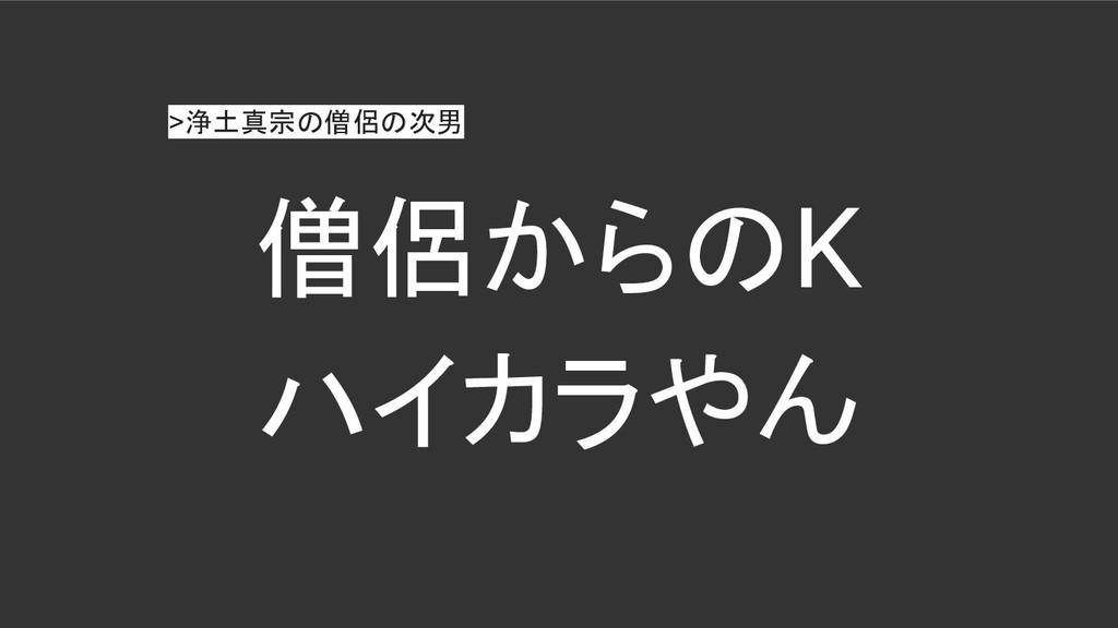 僧侶からのK ハイカラやん >浄土真宗の僧侶の次男